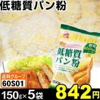 低糖質 パン粉 5袋 (1袋150g入り) 食品◆