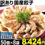 餃子 訳あり 国産 餃子 400個 (1袋50個入り) 冷凍