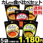 Hachi アジアングルメ紀行/カレー食べ比べ5食セット