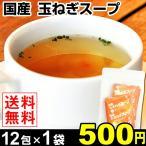スープ 国産 たまねぎスープ 1袋 (1袋12包入り) 送料無料 【メール便】 ポイント消化