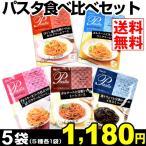 Hachi パスタボーノ/パスタソース食べ比べ5食セット 5種各1袋 送料無料 メール便  レトルト食品 ハチ食品 PastaBUONO ポイント消化 グルメ