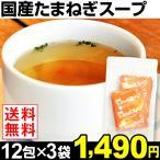 スープ 国産 たまねぎスープ 3袋 (1袋12包)  メール便  送料無料 食品 ポイント消化