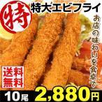 特大 エビフライ 10尾1組(5尾×2袋)ブラックタイガー おかず 海老 冷凍便