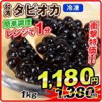 タピオカ 冷凍(1kg)台湾 ブラックタピオカ デザート ドリンク スイーツ もちもち食感 冷凍便 国華園画像
