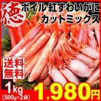 かに カニ 蟹  大特価 かに カニ 蟹 ボイル 紅ずわいがに カットミックス 1kg かに 冷凍 お買得 数量限定 国華園