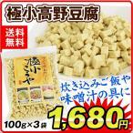 高野豆腐 和歌山産 極小こうや 3袋 こうやどうふ 国華園