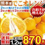みかん 熊本産 でこオレンジ 1.2kg 1組【2セット以上でおまけ付&送料無料】ご家庭用☆ただいま発送中☆ 不知火オレンジ デコポンと同じ品種