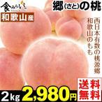 水果 - 桃 和歌山産 郷の桃 2kg1箱 送料無料 さとのもも 和歌山の桃 桃源郷のもも 白鳳 白桃 清水白桃 日川白鳳
