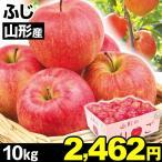 りんご 山形産 ふじ 10kg 1組