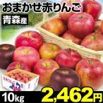りんご 青森産 おまかせ赤りんご 10kg 1組