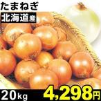 玉ねぎ 北海道産 たまねぎ 20kg 1組