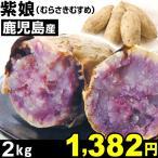 鹿児島産  紫娘 2kg 1箱