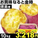 徳島お買得なると金時 10kg1組