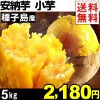 さつまいも 安納芋【大豊作売り尽くし特価】 種子島産 小芋 安納紅 5kg 1組 送料無料