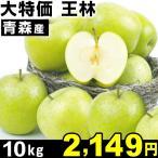 りんご 大特価 青森産 王林 林檎 10kg 1箱 食品