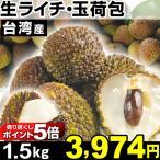 ライチ 台湾産 生ライチ 玉荷包 1.5kg 1箱 早割 冷蔵 食品