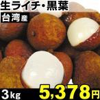 ライチ 台湾産 生ライチ 黒葉 3kg 1箱 冷蔵 食品