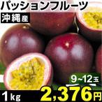 食品 沖縄産 パッションフルーツ 1kg 1箱