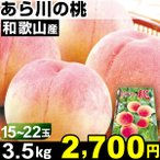 桃 和歌山産 あら川の桃 3.5kg 1箱 冷蔵 食品