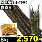ゴボウ 青森産 ごぼう土付き 8kg 1組 食品