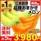 メロン 約5kg 青森県産 おまかせメロン 赤肉 青肉  ご家庭用 品種おまかせ 果物 食品
