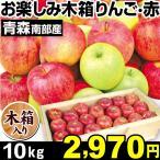 リンゴ 南部産 お楽しみ木箱りんご・赤 10kg 1箱