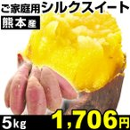サツマイモ 熊本産 ご家庭用 シルクスイート 5kg 1箱