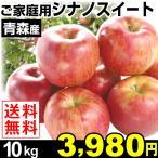リンゴ ご家庭用 青森産 シナノスイート 10kg 1箱 送料無料【2017年新物りんご・秋発送】
