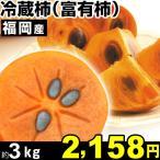 柿子 - 柿 福岡産 冷蔵柿(富有柿) 約3kg1箱 長期保存 冷蔵 食品