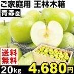 リンゴ【限界特価】数量限定 青森産 ご家庭用 王林 20kg 1箱 木箱入り 送料無料 大量買い 緊急放出
