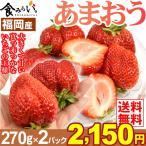 イチゴ 福岡産 あまおう 約270g×2箱1組 送料無料   赤秀品 苺 福岡限定生産品種 博方あまおう