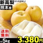 梨 熊本産 新高梨 約5kg1箱 送料無料  にいたか梨 食品