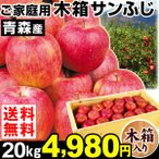りんご ご家庭用 青森産 木箱 サンふじ 約20kg1箱 送料無料 林檎 食品 グルメ
