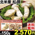 まつたけ 北米産 松茸 約150g1箱 送料無料 まつたけ 野菜 冷蔵便 食品