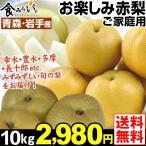 梨 青森・岩手産 たっぷりお楽しみ赤梨 10kg 1箱 送料無料 ご家庭用 和梨 品種おまかせ  豊水 長十郎 多摩