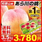 桃 もも 3.5kg 和歌山県産 あら川の桃 15〜22玉 果物 食品