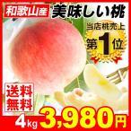 桃 もも 4kg 和歌山県産 美味しい桃 ご家庭用 果物 食品