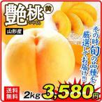 桃 もも 2kg 山形県産 艶桃 「黄金桃」 ご家庭用 5〜11玉 果物 食品
