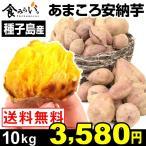 安納芋 種子島産 あまころ安納芋 10kg1箱 送料無料 小芋 ご家庭用 さつまいも 数量限定...