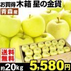 りんご 星の金貨 木箱 約20kg お買得 格安 青森県産 ご家庭用 訳あり 林檎 黄金りんご 希少品種「数量限定」 果物