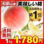桃 もも 1kg 和歌山県産 美味しい桃 ご家庭用 3〜6玉 果物