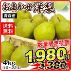 梨 青森産 おまかせ洋梨(4kg)ご家庭用 数量限定 大特価 10〜22玉 洋なし フルーツ 果物 食品 国華園