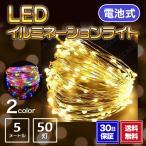 イルミネーションライト LED 5m 50灯 電池式 防水 クリスマス飾り 電飾