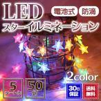 イルミネーションライト LEDライト 星 ガーランド スター クリスマス 電池