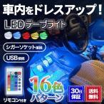 テープライト カー用品 LED イルミネーション 間接照明 フットライト シガーソケット