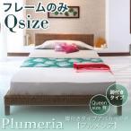 アジアン クィーンベッド クィーンベット/脚付きタイプアバカベッド【Plumeria】プルメリア【フレームのみ】クィーン