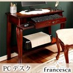 アンティーク調クラシック家具シリーズ【francesca】フランチェスカ:PCデスク