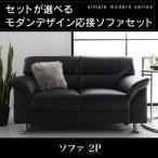 応接セット/セットが選べるモダンデザイン応接ソファセット シンプルモダンシリーズ BLACK ブラック ソファ 2P
