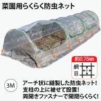 菜園用らくらく防虫ネット 菜園トンネル  網目約0.75mm 930mm 幅 3M 長 白色