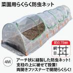 菜園用らくらく防虫ネット 菜園トンネル  網目約0.75mm 930mm 幅 4M 長 白色